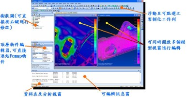 femap_windows